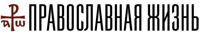 """Три священики з Придністров'я мали парафії на Вінниччині, - голова ОДА Коровій про """"п'яту колону"""" РПЦ у регіоні - Цензор.НЕТ 7234"""