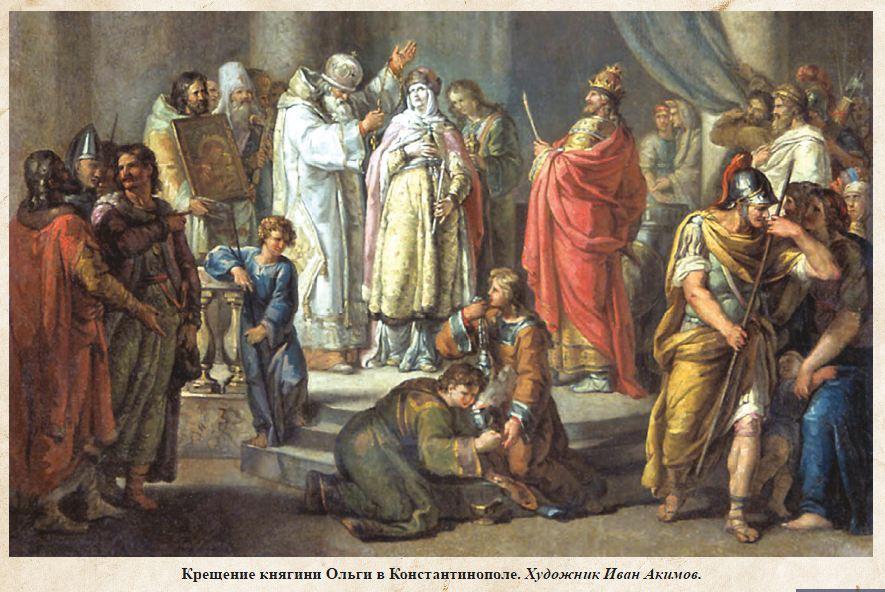 От чего нас избавила святая равноапостольная княгиня Ольга ... ad3fb8b9cd1c0
