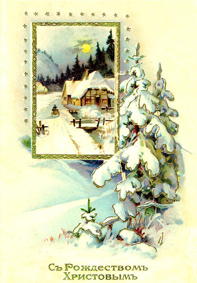 Надписью про, ретро открытки рождеством христовым