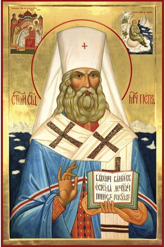 10 октября - день памяти священномученика Пётра, митрополита ...