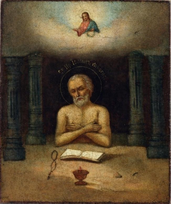 Молитва иоанна многострадального