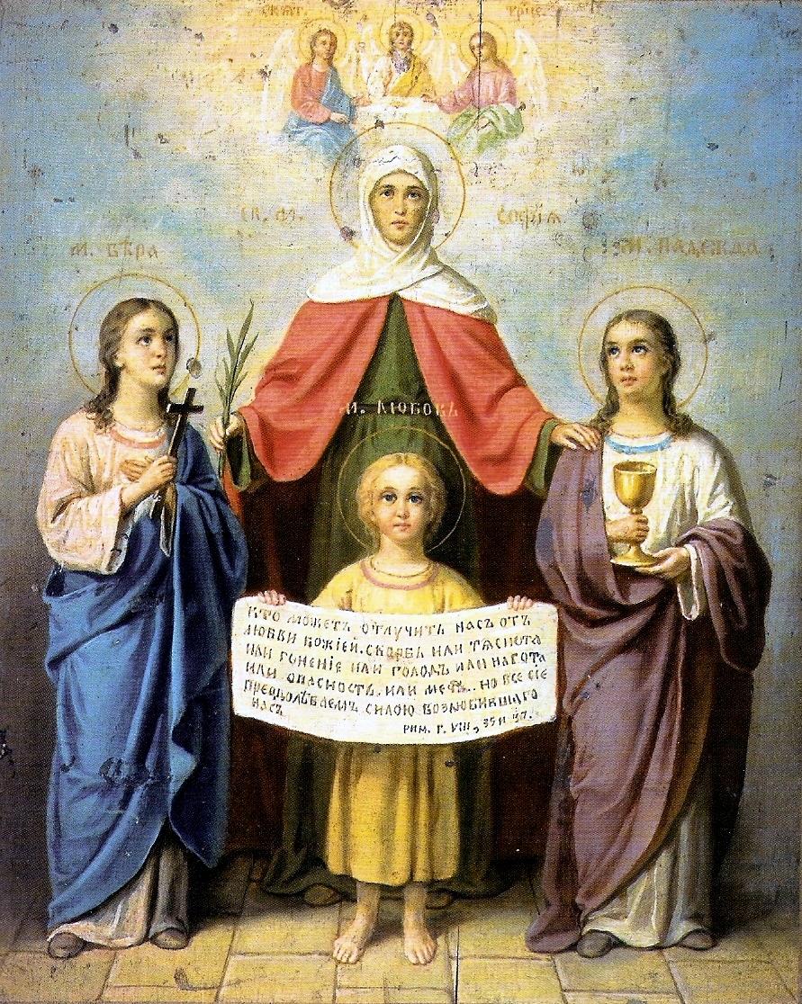 Доброе утро, картинки вера надежда любовь и их мать софия