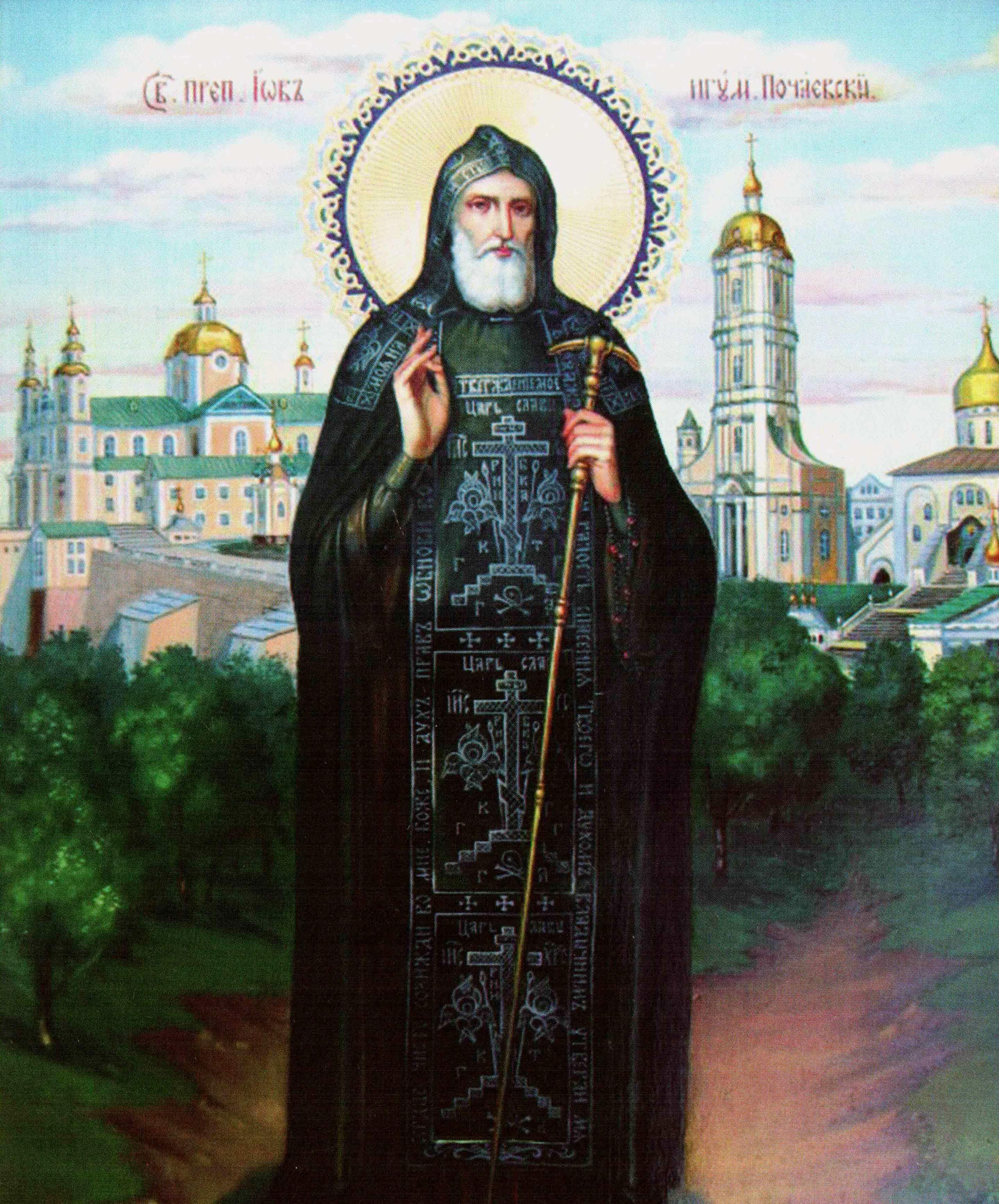 10 ноября Церковь празднует день памяти прп. Иова, игумена Почаевского |  Православная Жизнь