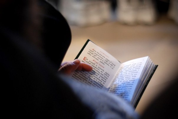 Как правильно читать утреннюю и вечернею молитвы