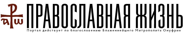 Православная Жизнь