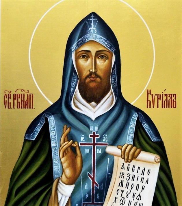 27 февраля - память равноапостольного Кирилла, учителя Словенского