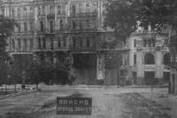 1941 год. Улица Городецкого (Карла Маркса)