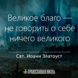 """""""Великое благо - не говорить о себе ничего великого"""" свт. Иоанн Златоуст"""